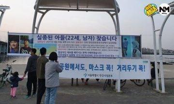 韓國大學生漢江神秘失蹤案 疑點重重!一日內20萬人聯署求真相