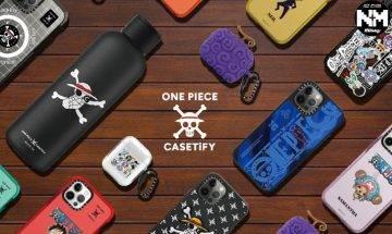 One Piece x CASETiFY聯乘推出「偉大航道」系列 網友:Shut Up and Take My Money!