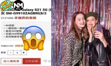【全國電子】Samsung S21居然800蚊都唔使? 台網購平台標錯價點收科