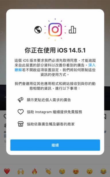 【iOS 14.5】Apple跟Facebook互相炮轟(圖片來源:Apple官網)