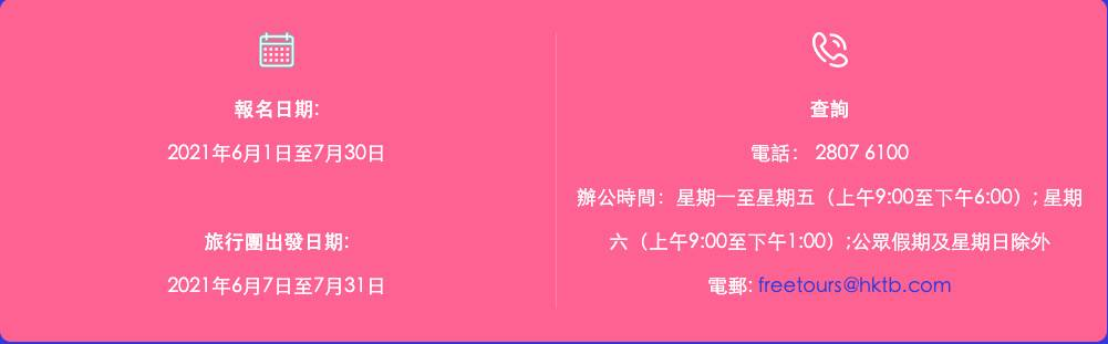 【賞你遊香港】「賞你遊香港」活動換領懶人包