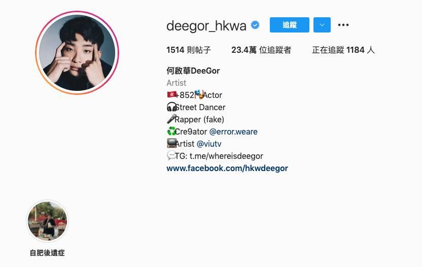 第2位何啟華(deegor_hkwa)Instagram粉絲數234,538。(圖片來源:deegor_hkwa)