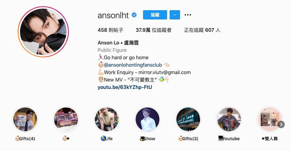 第1位盧瀚霆(ansonlht)Instagram粉絲數372,940。(圖片來源:ansonlht@IG)