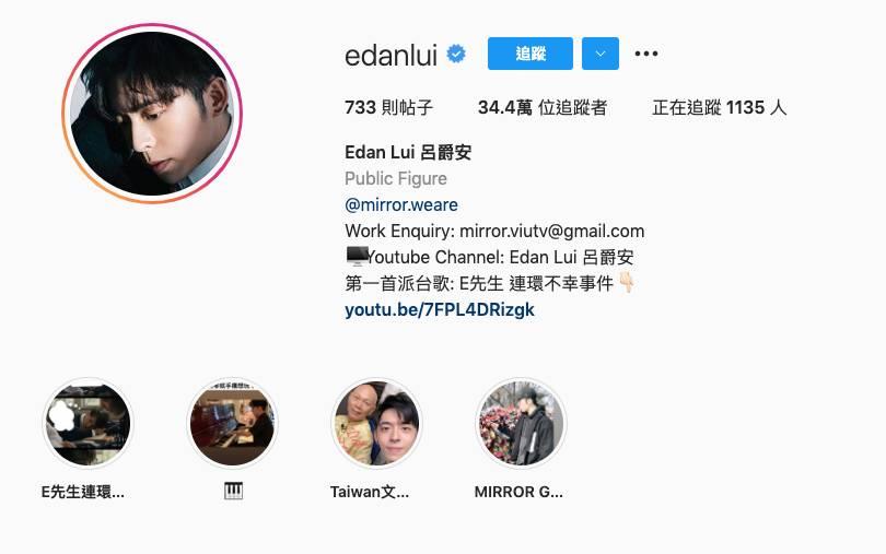 第3位呂爵安(edanlui)Instagram粉絲數342,979。(圖片來源:edanlui@IG)