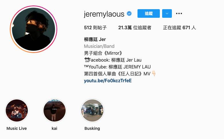 第5位柳應廷(jeremylaous)Instagram粉絲數213,045。(圖片來源:jeremylaous@IG)