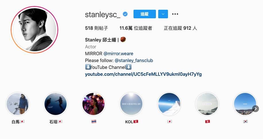 第8位邱士縉(stanleysc_)Instagram粉絲數115,787。(圖片來源:stanleysc_@IG)