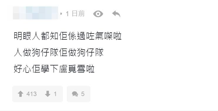 查小欣專欄斥《ERROR自肥企画》低俗 反問電視迷點解無反應?!