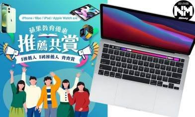 【Apple優惠】STUDIO A、DG Lifestyle Store推超值優惠 MacBook 256GB唔使$7000就可擁有!
