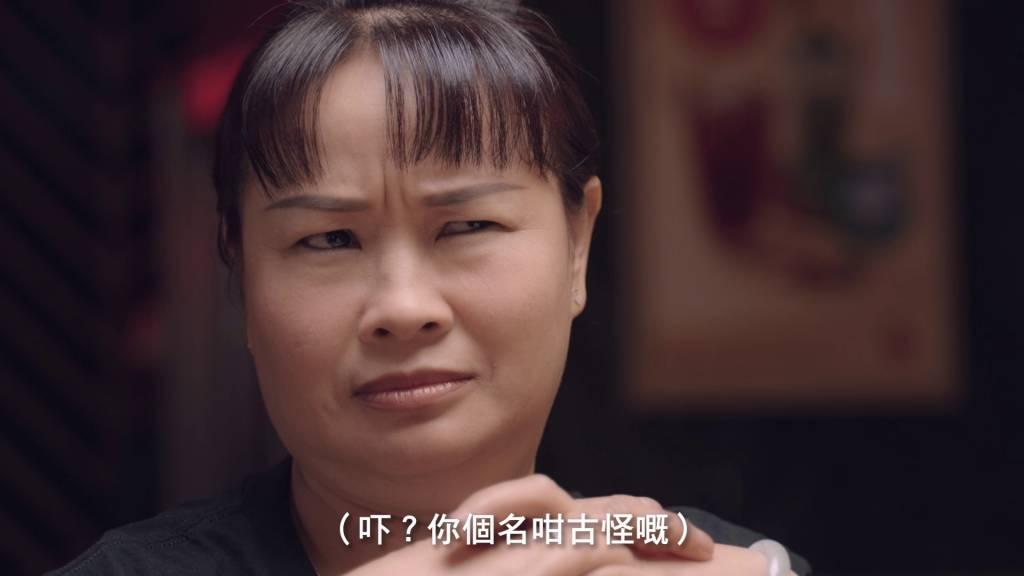 七師傅喺片中同譚仔分店經理菊姐進行見工面試,更以流利「譚仔姐姐話」對答,大放笑彈。