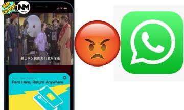 【Whatsapp】推出不足兩星期再次跪低 Whatsapp改口功能將不受限