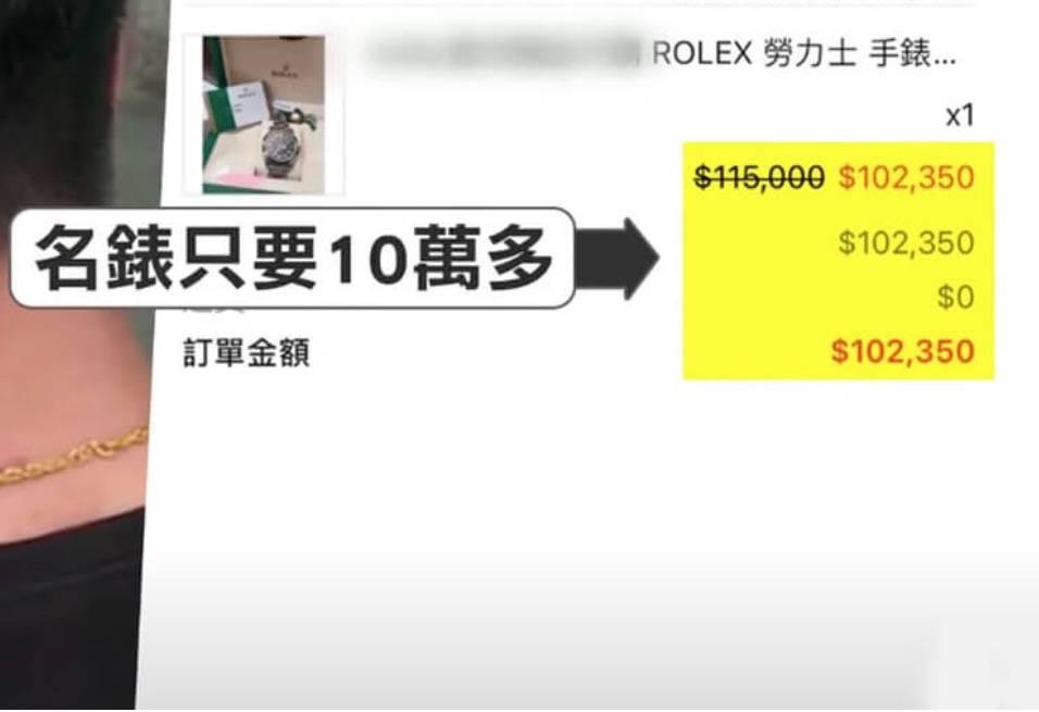 佢一睇到竟有人以半價情況發售,覺得自己執到荀貨(圖片來源:TVBS News)