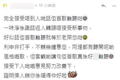 網民狠批193走火入魔 接受唔到反對聲音