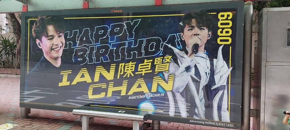 (圖片來源:Bell Bell Fokw@陳卓賢 Ian Chan Fans Club)