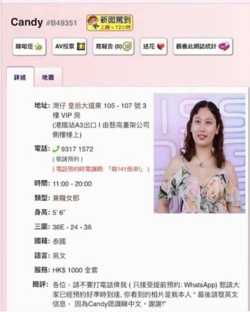 霍韻璇疑遭偷相被放上不雅網站(圖片來源:林作IG)