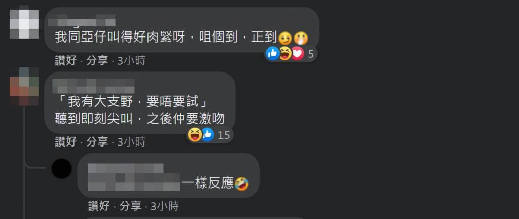 (圖片來源:造星評議會 - 全民造星討論區Facebook Group)