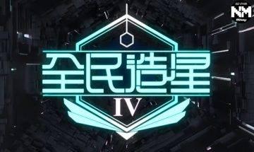 《全民造星4》暫定由梁祖堯、許廷鏗擔任導師 葉小妍回應會否再次參與!