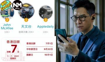 【iPhone Widget】港產《Datatone 數據通》多功能於一身 一鍵搜索熱話、交通預告