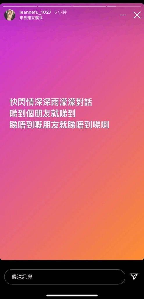 (圖片來源:符曉薇IG)