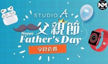 【父親節2021】Studio A & DG Lifestyle Store推父親節優惠 買AirPods Pro、Apple Watch仲可以嘆日式壽喜燒套餐?!