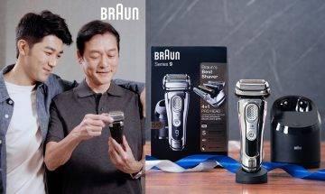 【父親節必送禮物】體驗頂級剃鬚科技 德國製造Braun Series 9 電鬚刨