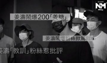 《調教你MIRROR》足本還原「梅窩事件」 姜濤:私追問題成內部矛盾原因之一!網友:私追嘅人好似喪屍圍城好恐怖!