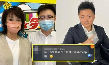 Do姐邀鍾培生上節目!質疑「林鍾之戰」係夾計宣傳、網民聽到嬲:「垃圾都可以上節目」
