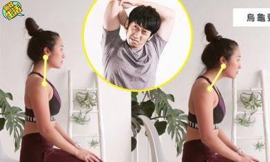 【內文有片】3個打工仔族常見「姿勢問題」!GYM都唔使去、6種輕鬆家居運動有助改善!