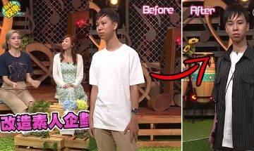 【囝囝女女730】男版《造美人》!《口罩小姐》浩南、阿姨、細細粒改造素人由外執到內!