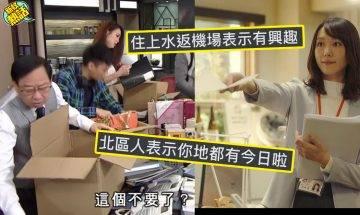【打工仔】公司Office由九龍灣搬到上水!員工嫌太遠集體辭職、70人走淨10個!