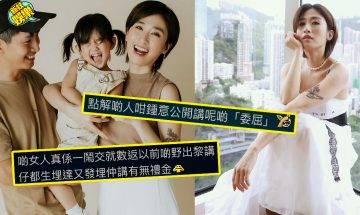 陳柏宇老婆一個原因、突發千字文數臭老公!符曉薇嬲到想離家出走:我乜都唔要就嫁比你!