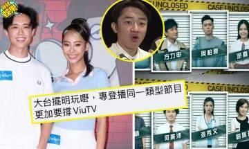 《嫌疑事件簿》VS《死因有可疑》、ViuTV、TVB同時段同題材對撼!   網民:首席創意官定首席抄襲官?