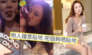 【香港小姐2021】獲捧FYY接班人、城大校花Chloe爆粗片流出!梁允瑜解釋當中原因、網民反應兩極 !