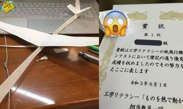 【空氣力學】震驚網絡!單靠「一舊紙團」贏得「紙飛機比賽」冠軍!創意定求奇?