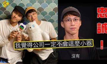 坤哥對TVB有離心?兩次強調「就快完約」、吳業坤直認被樂小姐約見