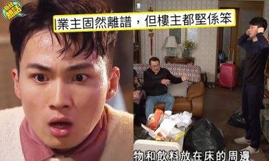 約滿唔續租業主擅帶人睇樓、港男網上發文求取暖反被鬧爆!?