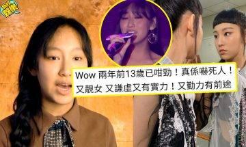 【聲夢傳奇】「少女G.E.M.」炎明熹素顏舊片曝光!濃妝參加比賽、網民:戰鬥格似酒廊歌手