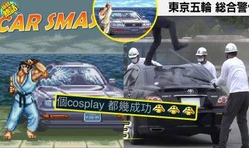 東京奧運日本警方「暴徒鎮壓」演習!白衣人瘋狂破壞、網民激讚:又Cosplay得幾似!