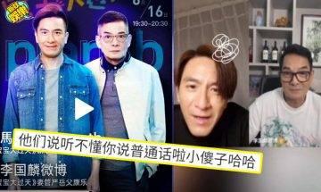馬國明、李國麟殺入中國市場、拒用廣東話直播!加入「港普一族」68萬網民洗耳恭聽