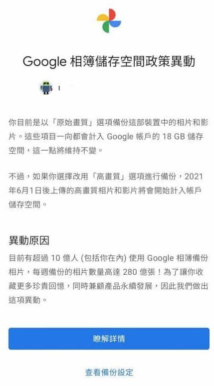 【教學】免費google相薄今日結束
