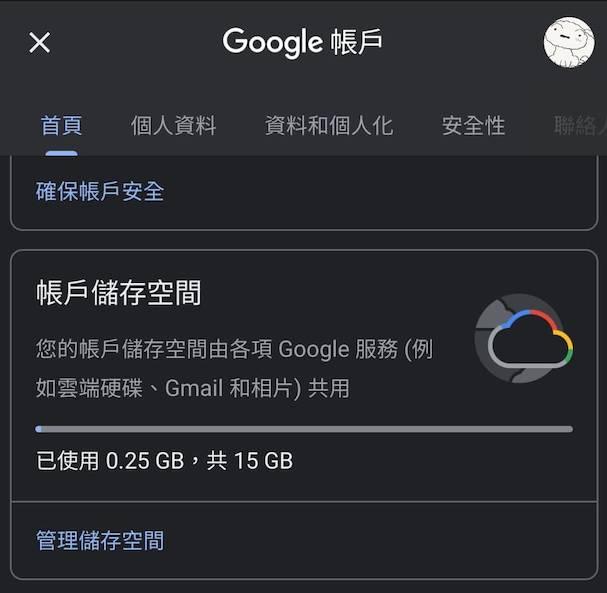 【教學】唔想俾錢備份就要咁做 步驟1.用戶先開啟「Google Photo」並按一下右上角的個人圖像進入「帳戶儲存空間」。