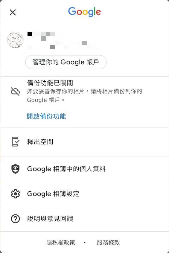 【教學】唔想俾錢備份就要咁做步驟3.完成後,手機的新相片就不會備份到Google Photo內。