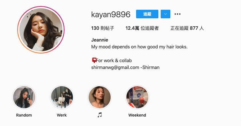 第10位Jeannie(kayan9896)Instagram粉絲數12.4萬。(圖片來源:IG@kayan9896)