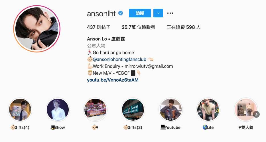 第9位MIRROR@Anson Lo 盧瀚霆(ansonlht)Instagram粉絲數25.7萬。(圖片來源:IG@ansonlht)