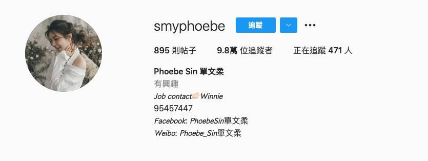 第4位單文柔(smyphoebe)Instagram粉絲數9.8萬。(圖片來源:IG@smyphoebe)