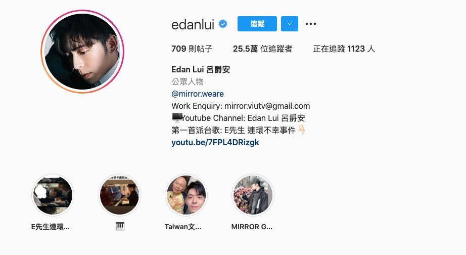 第1位MIRROR@Edan 呂爵安(edanlui)Instagram粉絲數25.5萬。(圖片來源:IG@edanlui)