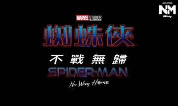 《蜘蛛俠:不戰無歸》 網上全劇透?!3代同堂全因奇異博士 兩重要角色大戰中陣亡!