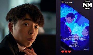 《大叔的愛》ViuTV香港版首集日劇感強且節奏夠明快 網友:好耐冇試過睇電視笑得咁開心