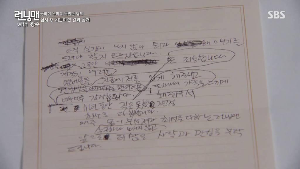 李光洙給眾人的手寫信(圖片來源:SBS《Running Man》)