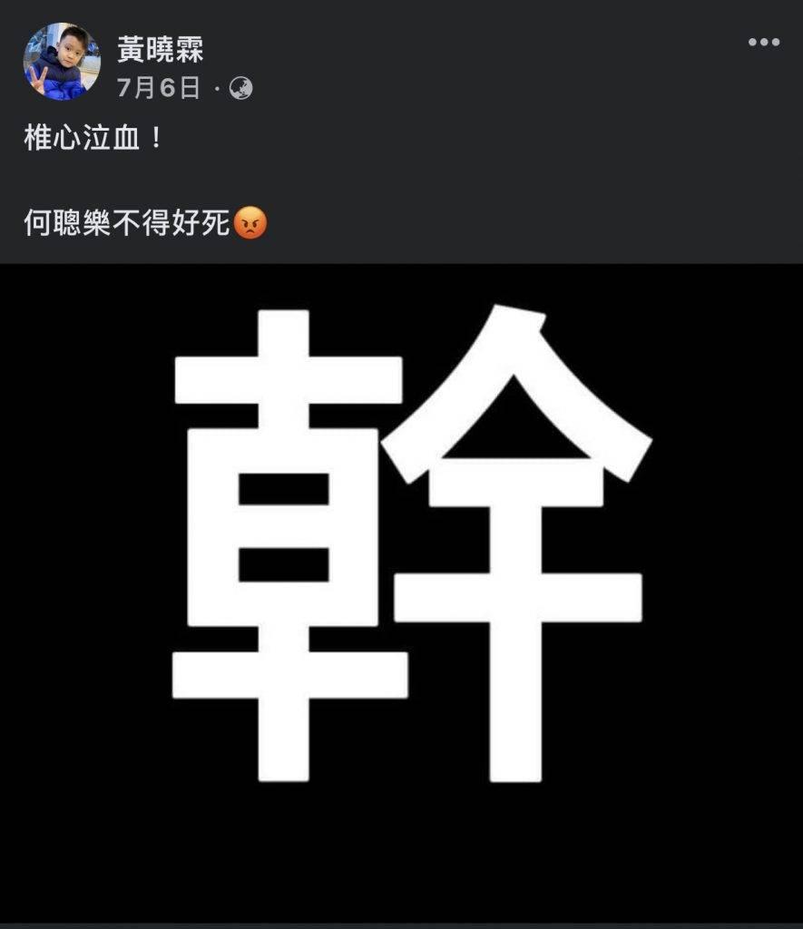 (圖片來源:黃曉霖facebook)