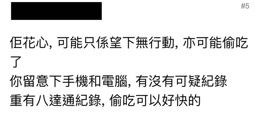 【感情問題】港女揭男友搞曖昧、網友教路:3樣日常品即知對方有無出軌!